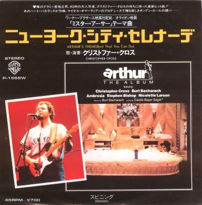 Christopher Cross-Arthur's Theme02.jpg
